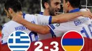 Προκριματικά Euro 2020: Ελλάδα - Αρμενία 2-3 - Φανταστική νίκη της Αρμενίας
